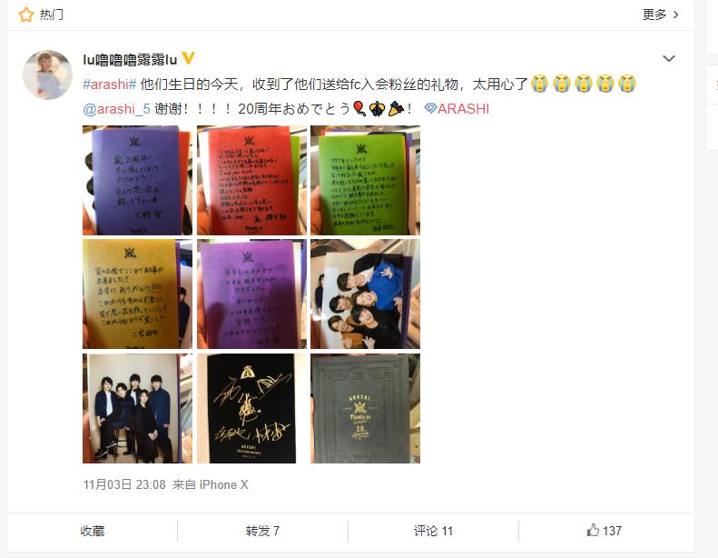 weibo嵐のファン2