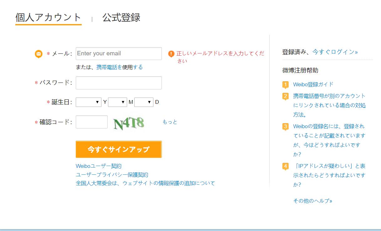 weibo登録方法