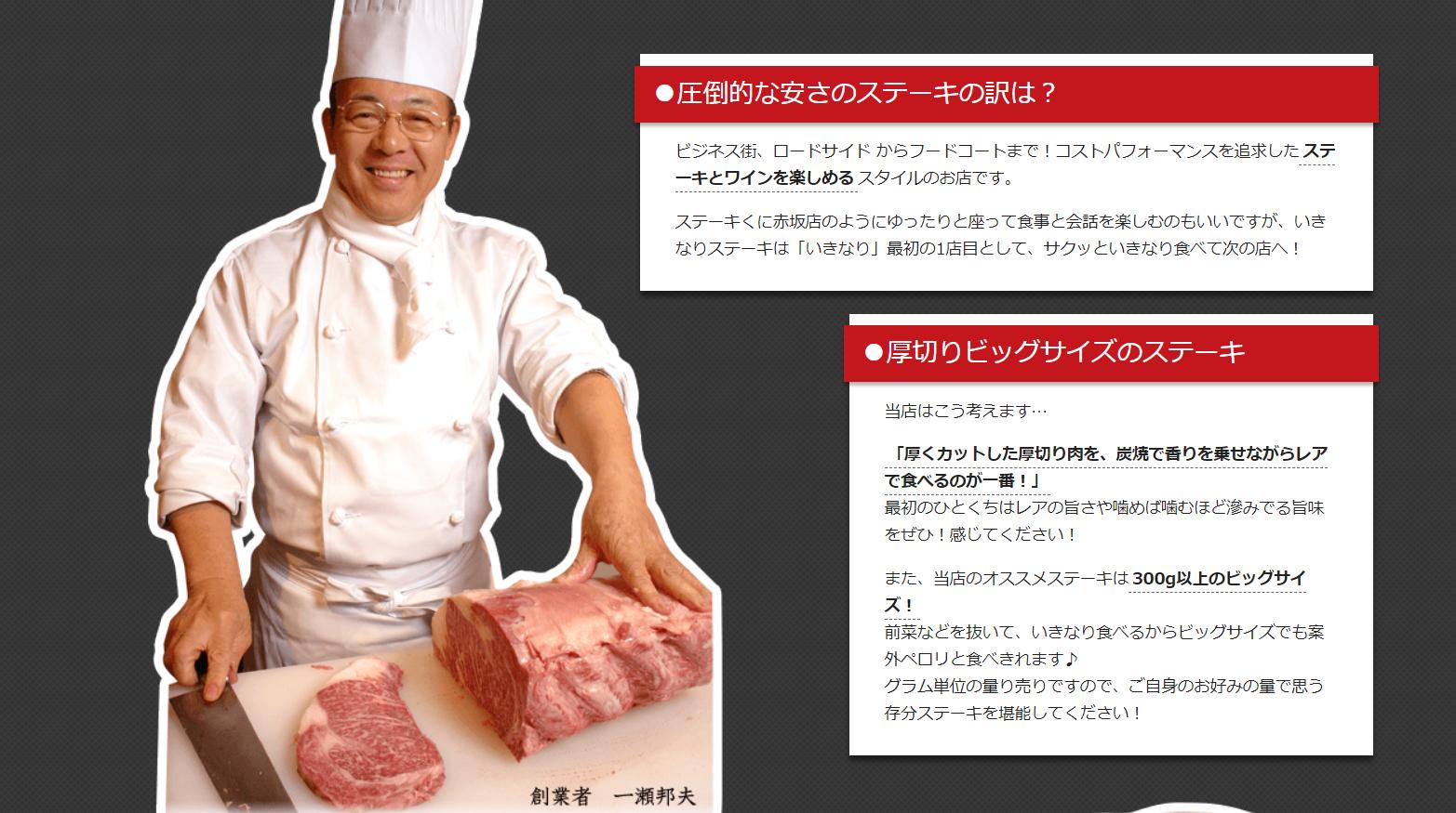 いきなりステーキ公式