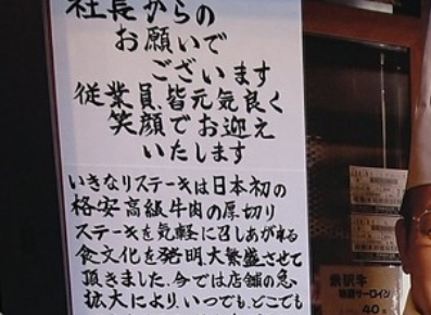 いきなりステーキ文