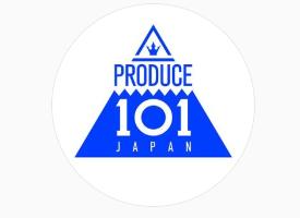 プロデュース101