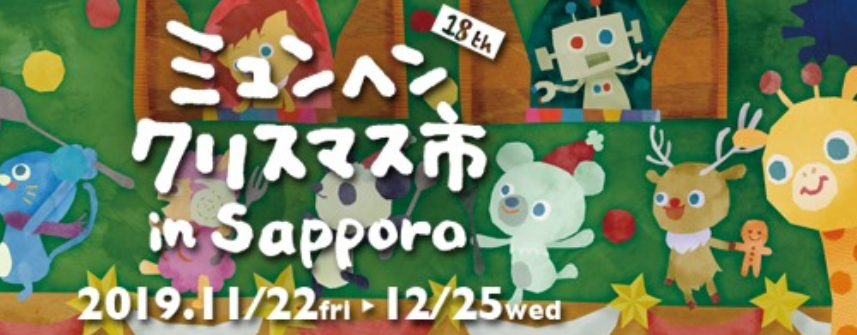 第18回ミュンヘン・クリスマス市in Sapporo