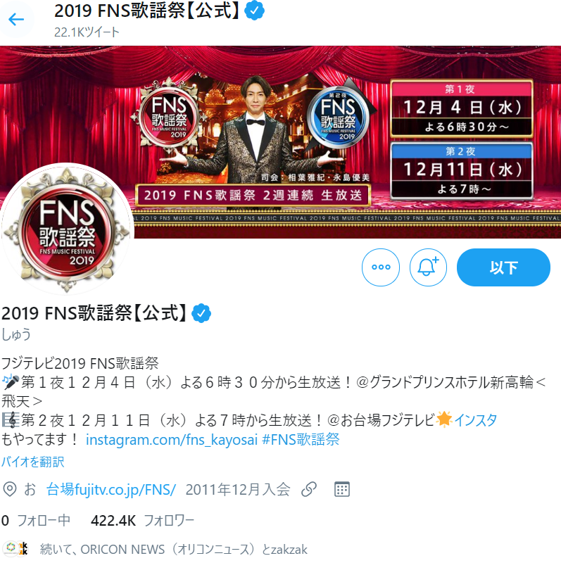 FNS歌謡音楽祭公式ツイッター