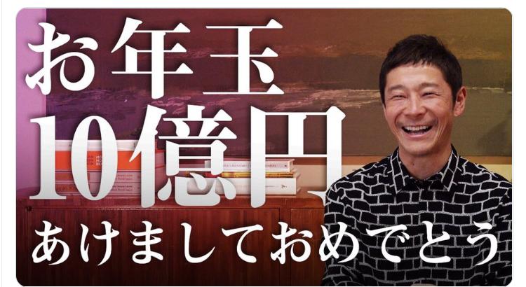 2020 前澤 お年玉