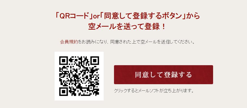 モバイル会員クーポンQRコード