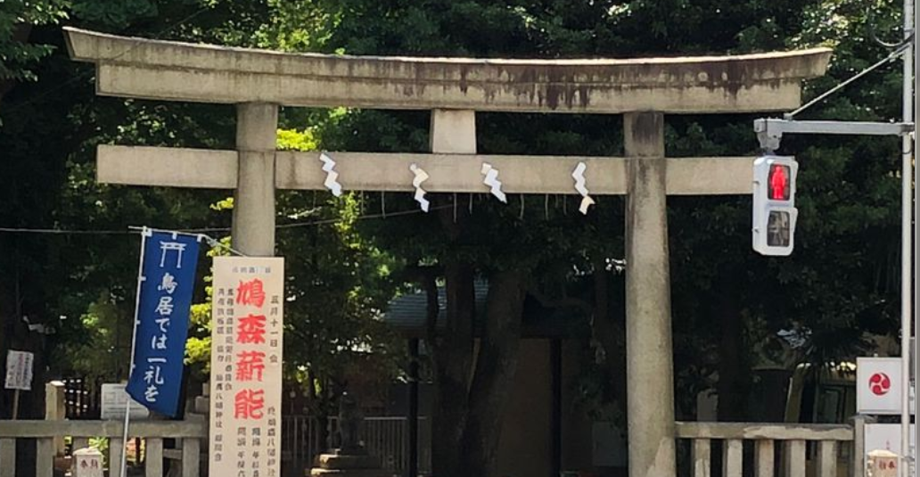 千駄ヶ谷 鳩森八幡神社