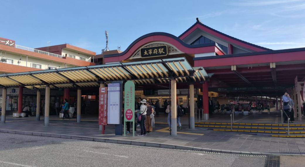 太宰府駅正面