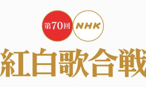 紅白歌合戦のロゴ