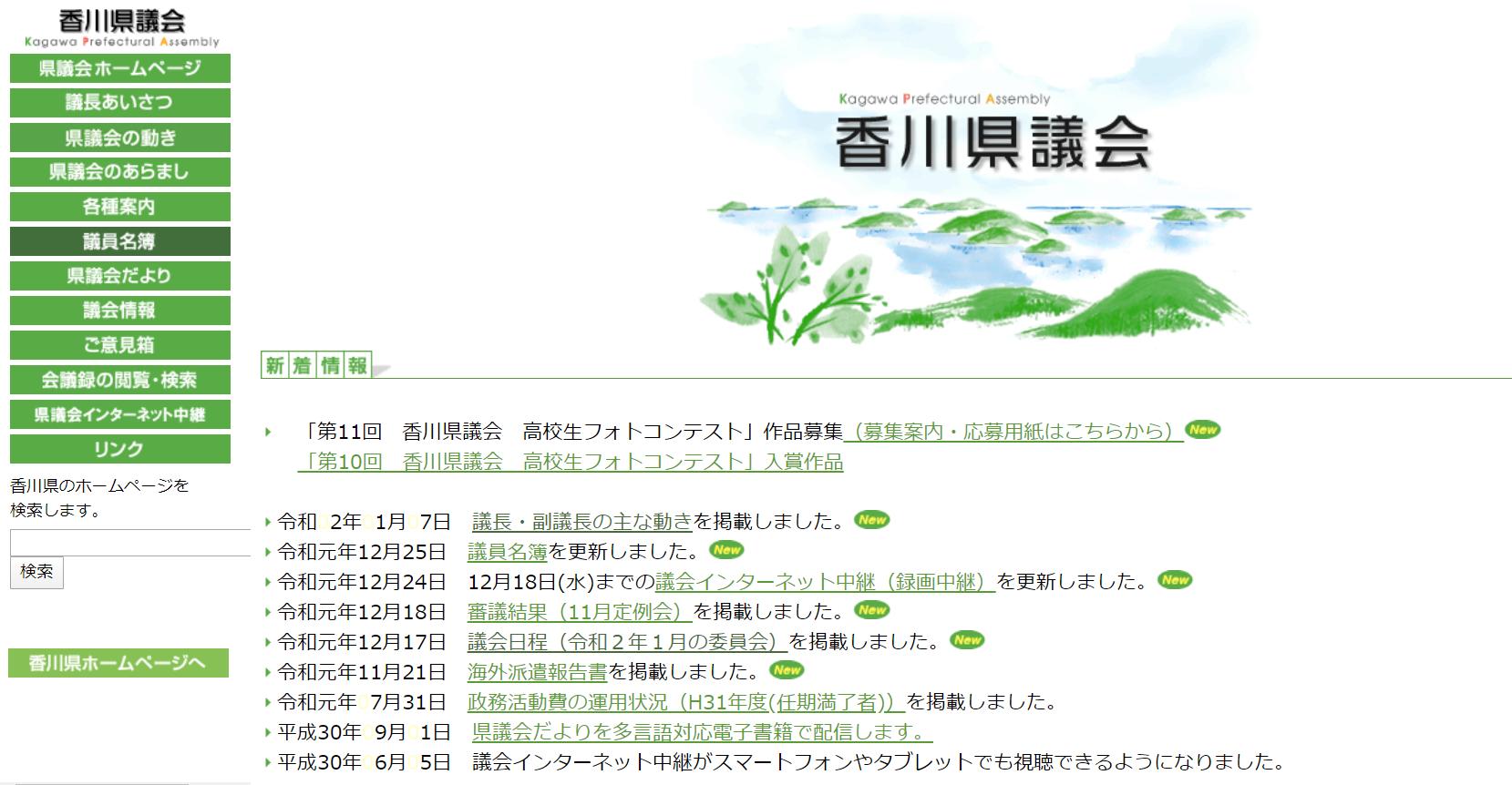 香川県議会
