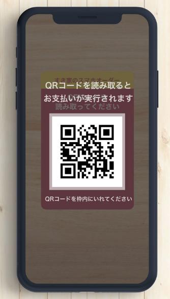 QRコードをアプリで読み取る