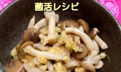 菌活レシピ画像